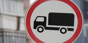 В Новосибирске до апреля ограничат движение большегрузов